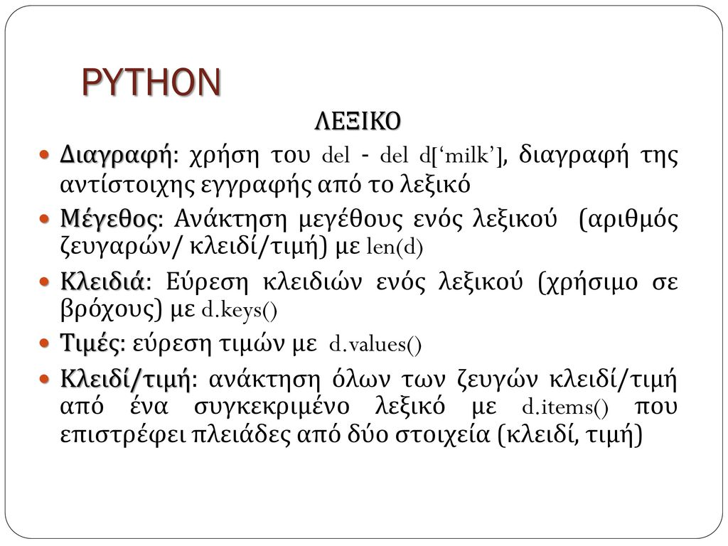 PYTHON ΛΕΞΙΚΟ. Διαγραφή: χρήση του del - del d['milk'], διαγραφή της αντίστοιχης εγγραφής από το λεξικό.